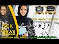 Learn Arabic from Urdu/ English to Understand The Holy Quran Lesson No. 2, Free Arabic Class