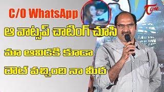 ఆ వాట్సాప్ చాటింగ్ చూసి మా ఆవిడకి కూడా డౌట్ వచ్చింది నా మీద | Latest Telugu Movies 2018 | teluguOne - TELUGUONE
