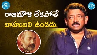 Baahubali wouldn't have happened without Rajamouli - RGV About Baahubali | Ramuism 2nd Dose - IDREAMMOVIES