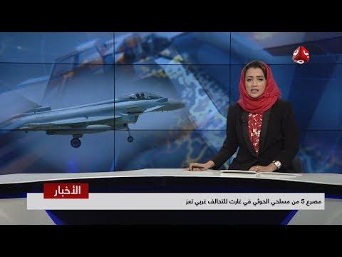 نشرة اخبار الحاديه عشر مساء | 20 - 01 - 2019 | تقديم اماني علوان | يمن شباب