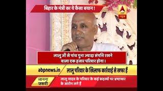 Lalu raided: Bihar minister Chandrashekhar compares CBI to a dog - ABPNEWSTV