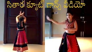 Mahesh Babu Daughter Sitara Superb Dance Performance | Tollywood Updates - RAJSHRITELUGU