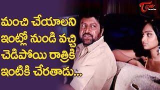 ప్రతివాడూ మంచి పని చెయ్యాలనే వచ్చి, చెడిపోయి ఇంటికి చేరతాడు | Mohanbabu | Ultimate Scene | TeluguOne - TELUGUONE