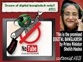 BDR mutiny : YOUTUBE got banned by Sheikh Hasina : Digital Bangladesh ! HOW ? - 3rd episode
