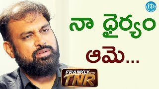 నా ధైర్యం ఆమె - Vakkantham Vamsi || Frankly With TNR || Talking Movies With iDream - IDREAMMOVIES