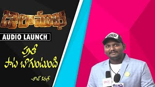 Dop  Kireeti Speech @ Jwalamukhi  Audio Launch - ADITYAMUSIC