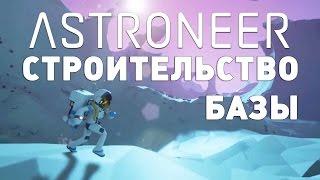 Прохождение Astroneer: #2 - КАК ПРАВИЛЬНО СТРОИТЬ БАЗУ?