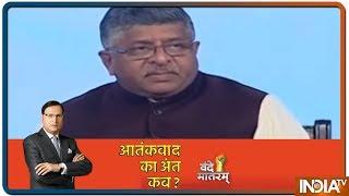 Vande Mataram IndiaTV | Modi जी विदेश जाते थे भारत की सीमाओं को मजबूत करने - Ravi Shankar Prasad - INDIATV