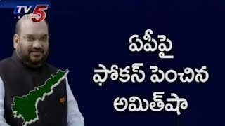 Amit Shah Political Strategy Behind AP Tour | TV5 News - TV5NEWSCHANNEL