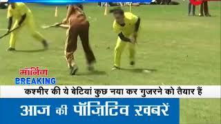 Morning Breaking: Women's hockey championship begins in Kashmir after 20 years - ZEENEWS