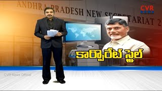కార్పొరేట్ స్టైల్ : CM Chandrababu Naidu Meeting with 32 Corporation chairman's | CVR News - CVRNEWSOFFICIAL