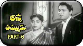 Anna Tammudu Telugu Movie | Part 6/12 | NTR | S Janaki | C S Rao - MANGOVIDEOS