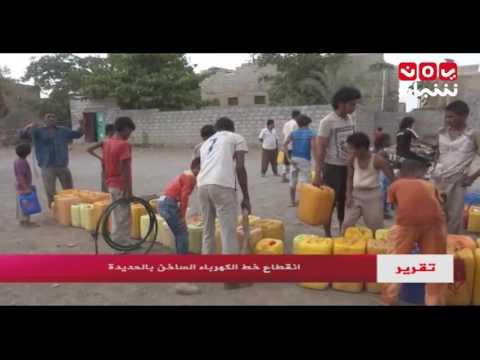 انقطاع خط الكهرباء الساخن بالحديدة - تقرير يمن شباب