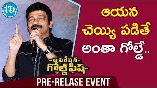 ఆయన చెయ్యి పడితే అంతా గోల్డే - Rajashekar  || Operation Gold Fish Movie Pre Release|| iDream Movies - IDREAMMOVIES