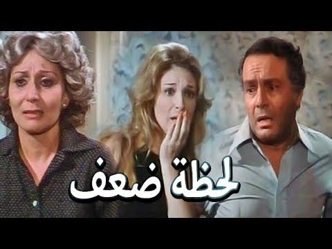 فيلم لحظة ضعف - Lahzet Daaf Movie