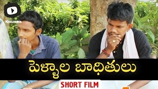 Pellala Baditulu Telugu Short Film | Latest 2017 Telugu Short Films | Khelpedia - YOUTUBE