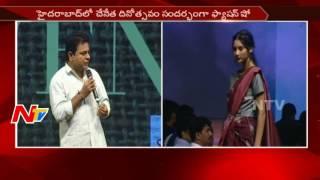 హైదరాబాద్ లో చేనేత దినోత్సవం సందర్భంగా ఫాషన్ షో || Samantha, KTR || NTV - NTVTELUGUHD