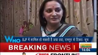 Veteran actress Jaya Prada likely to join BJP, may contest from Rampur - ZEENEWS