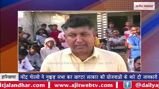video : नरेंद्र गोरसी ने नुक्कड़ सभा कर खट्टर सरकार की योजनाओं के बारे दी जानकारी