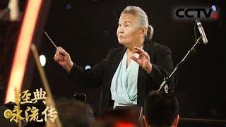 《经典咏流传》 20180406 89岁郑小瑛指挥女子交响乐团震撼人心| CCTV