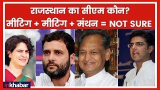 राजस्थान को लेकर राहुल गांधी के घर अशोक गहलोत, सचिन पायलट और अविनाश पांडे की हुई बैठक - ITVNEWSINDIA