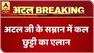 Uttarakhand govt declares public holiday to mourn the demise of former PM Atal Bihari Vajp - ABPNEWSTV