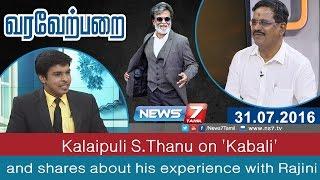 "Varaverparrai 31-07-2016 ""Kalaipuli S.Thanu on 'Kabali' and shares about his experience with Rajini"" – NEWS 7 TAMIL Show"