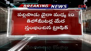 TRS Leader Madanlal Nomination In Bhadradri | CVR NEWS - CVRNEWSOFFICIAL