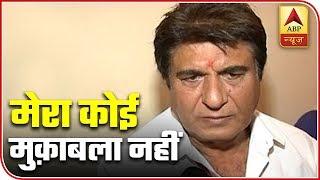 Mera Na Koi Muqabla Hai Na Koi Takkar, says Raj Babbar - ABPNEWSTV