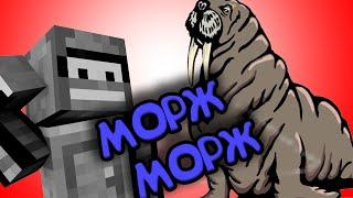��� ��������� �����? - Minecraft ����������� (���������)