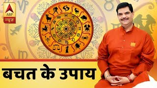 Why can't you save money? | Guruji With Pawan Sinha - ABPNEWSTV