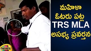 TRS MLA Misbehave With Women at Polling Booth | Telangana Exit poll Latest Updates | Mango News - MANGONEWS