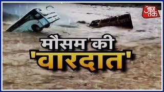 Himachal में 24 घंटे तक भारी बारिश का Alert! 8 जिलों में स्कूल बंद - AAJTAKTV