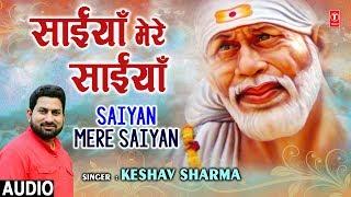 साइयाँ साइयाँ Saiyan Mere Saiyan I Sai Bhajan I KESHAV SHARMA I Full Audio Song - TSERIESBHAKTI