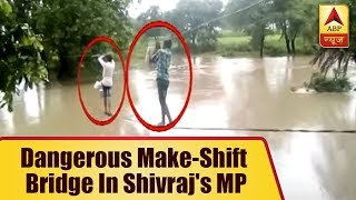 Villagers cross highly dangerous make-shift bridge in Shivraj's MP - ABPNEWSTV