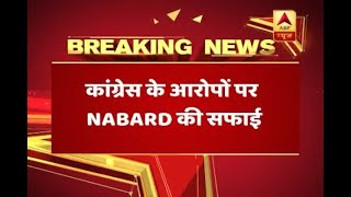 Rules were followed during deposit of money, NABARD clarifies on Congress' allegation - ABPNEWSTV
