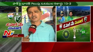 Gazetted Officers Wishes to Team India || ICC Champions Trophy Final Match || NTV - NTVTELUGUHD