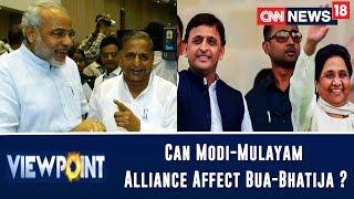 Viewpoint | Bhupendra Chaubey | Can Modi-Mulayam Alliance Damage Bua Bhatija Mahagathbandhan In UP? - IBNLIVE