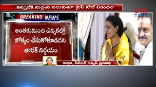Junior NTR Distance Maintain to Suhasini Election Campaign | TS Poll Campaign | CVR NEWS - CVRNEWSOFFICIAL