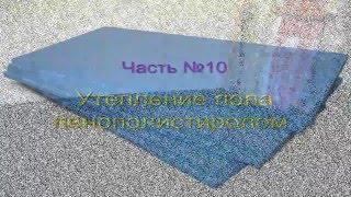 Часть №10  Утепление пола на земле пенополистиролом
