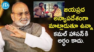 Kamal Haasan Was Not Able To Guess The Answer -  K Vishwanath || Viswanadhamrutham - IDREAMMOVIES