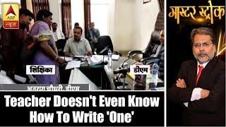 Master Stroke: This Teacher Doesn't Even Know How To Write 'One' in MP's Singrauli - ABPNEWSTV