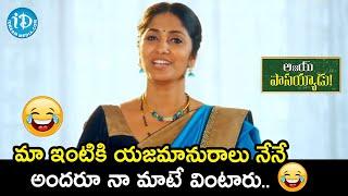 Anchor Jhansi Best Comedy Scene   Ajay Passayyadu Telugu Movie Scenes l Sahini   iDream Movies - IDREAMMOVIES