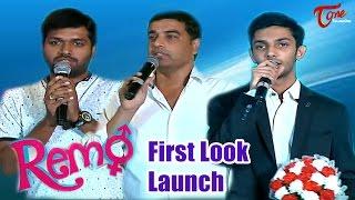 Remo Telugu Movie First Look Launch | Sivakarthikeyan | Keerthy Suresh | #RemoTeluguMovie - TELUGUONE