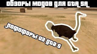 Обзоры GTA SA модов: Возможность из GTA V играть за животных