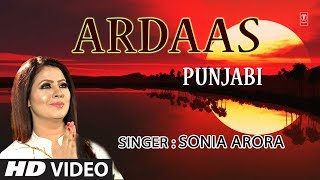 Ardaas I SONIA ARORA I New Latest Punjabi Devotional Song I Full HD Video Song - TSERIESBHAKTI