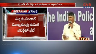 AP CM Chandrababu Naidu Speaks To Media After Meeting With Mamata Banerjee | CVR News - CVRNEWSOFFICIAL