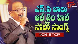 S.P.Balu All Time Hit Solo Songs | Telugu Movie Video Songs Jukebox | TeluguOne - TELUGUONE