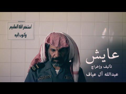 فيلم عايش   Aayesh Film - عرب توداي