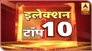 Watch election top 10 news in super-fast speed - ABPNEWSTV